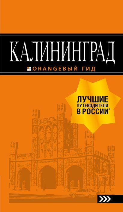 Калининград: путеводитель. 5-е изд., испр. и доп. - фото 1