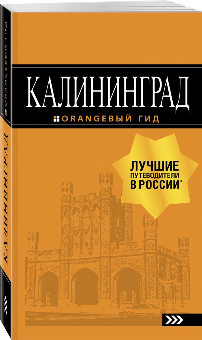Калининград: путеводитель. 5-е изд., испр. и доп.