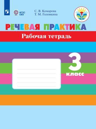 Комарова С. В., Головкина Т. М. - Комарова. Речевая практика. 3 кл. Р/т. (VIII вид). (ФГОС) обложка книги