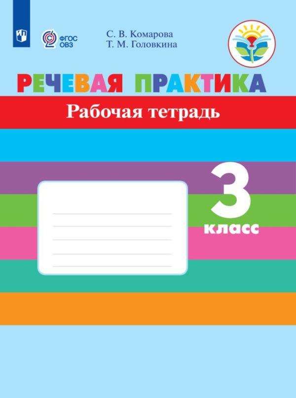 Комарова. Речевая практика. 3 кл. Р/т. (VIII вид). (ФГОС) ( Комарова С. В., Головкина Т.М.  )