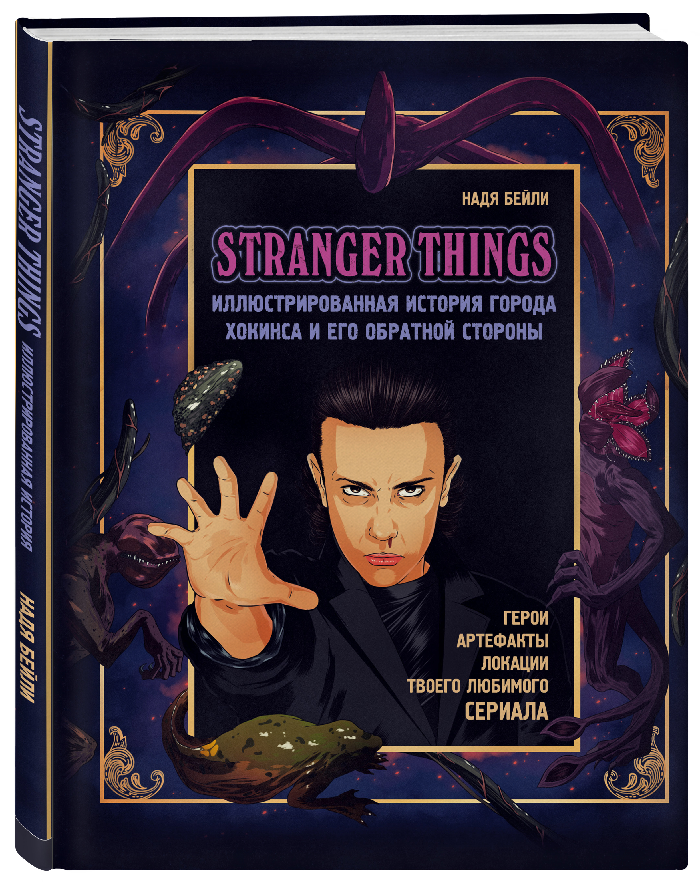 Stranger Things. Иллюстрированная история города Хокинса и его обратной стороны ( Надя Бейли  )