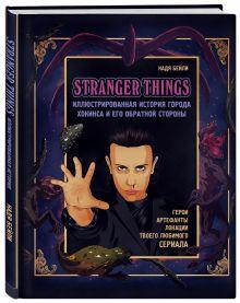 Вселенная Stranger Things/Очень странные дела. Книги по сериалу, покорившему мир