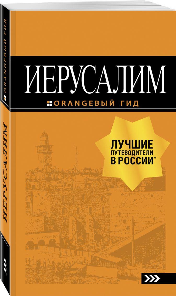 Арье Л. - Иерусалим: путеводитель. 3-е изд., испр. и доп. обложка книги
