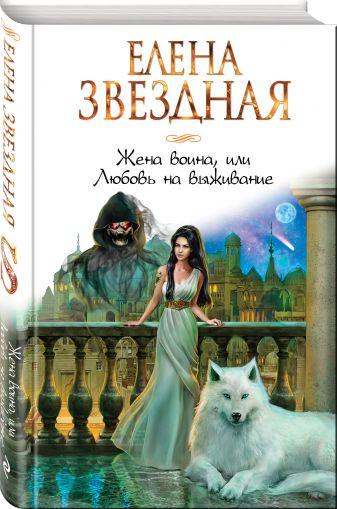 Елена Звездная - Жена воина, или Любовь на выживание обложка книги