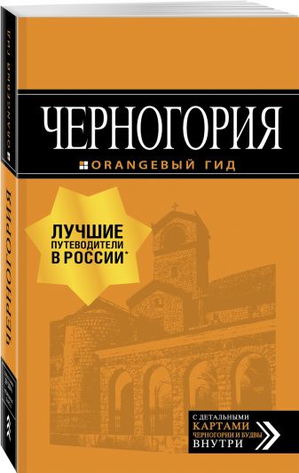 Черногория: путеводитель. 7-е изд., испр. и доп.