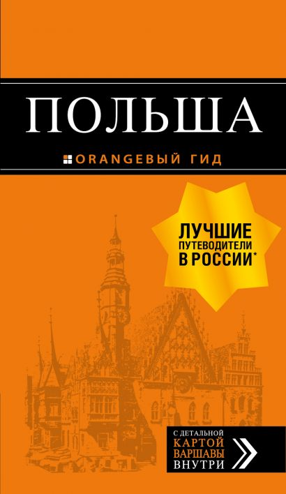 Польша: путеводитель. 4-е изд., испр. и доп. - фото 1