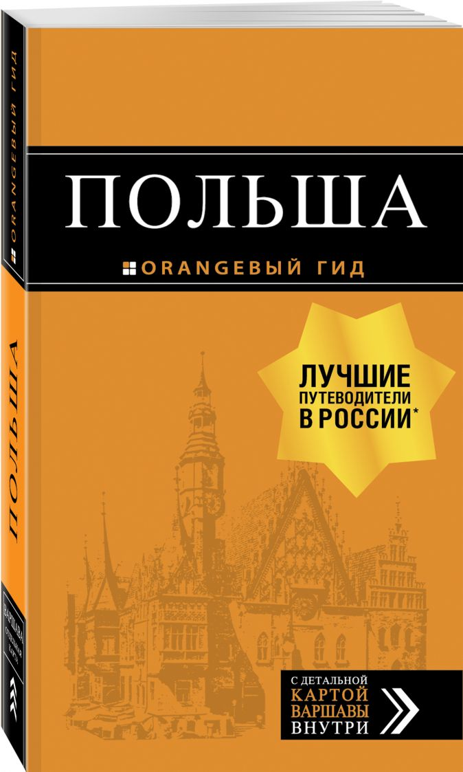 Польша: путеводитель. 4-е изд., испр. и доп.
