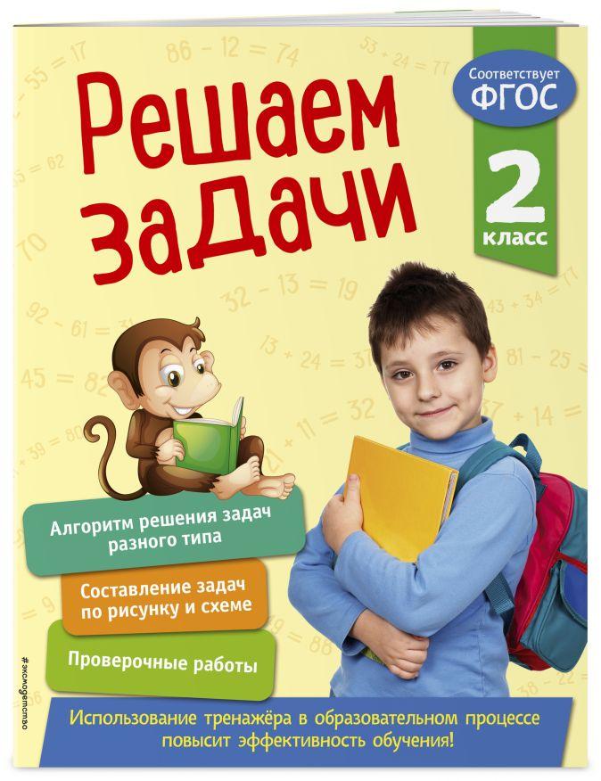 Решаем задачи. 2 класс Т. А. Разумовская