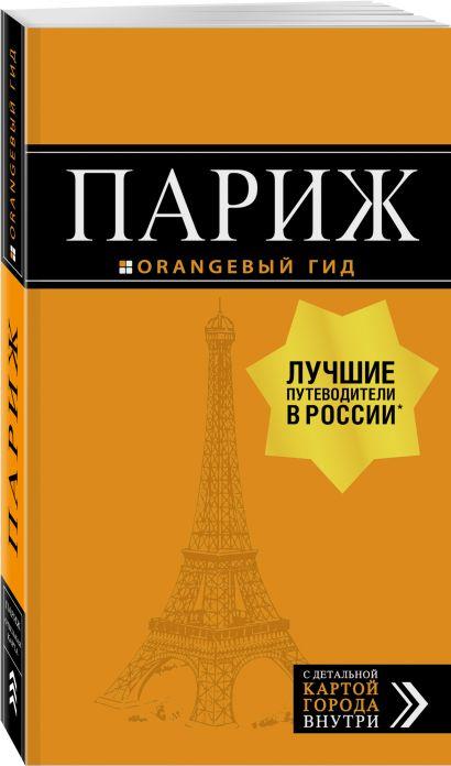Париж: путеводитель + карта. 12-е изд., испр. и доп. - фото 1