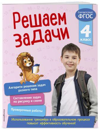 Т. А. Разумовская - Решаем задачи. 4 класс обложка книги