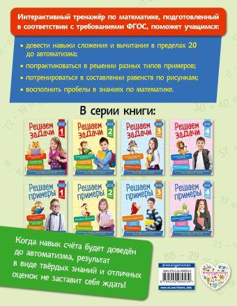 Решаем примеры. 1 класс Л. Романова
