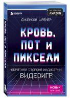 Джейсон Шрейер - Кровь, пот и пиксели. Обратная сторона индустрии видеоигр. 2-е издание' обложка книги