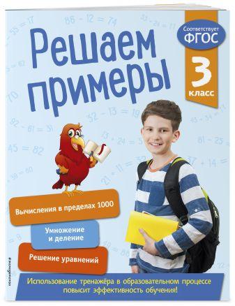 Л. Романова - Решаем примеры. 3 класс обложка книги