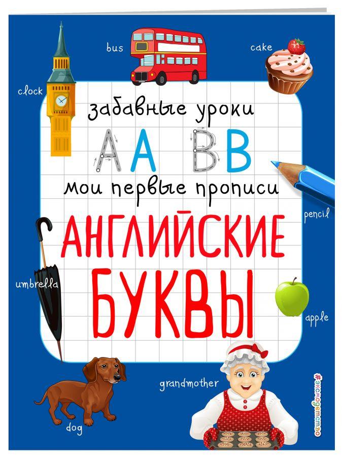 Английские буквы И. В. Абрикосова