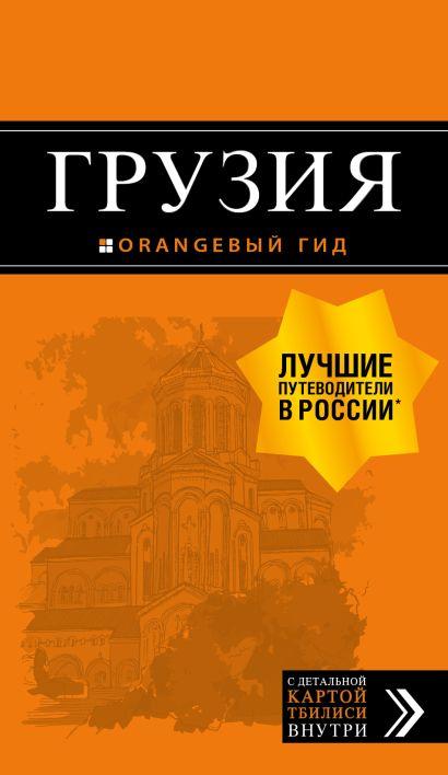 Грузия: путеводитель + карта. 4-е изд., испр. и доп. - фото 1