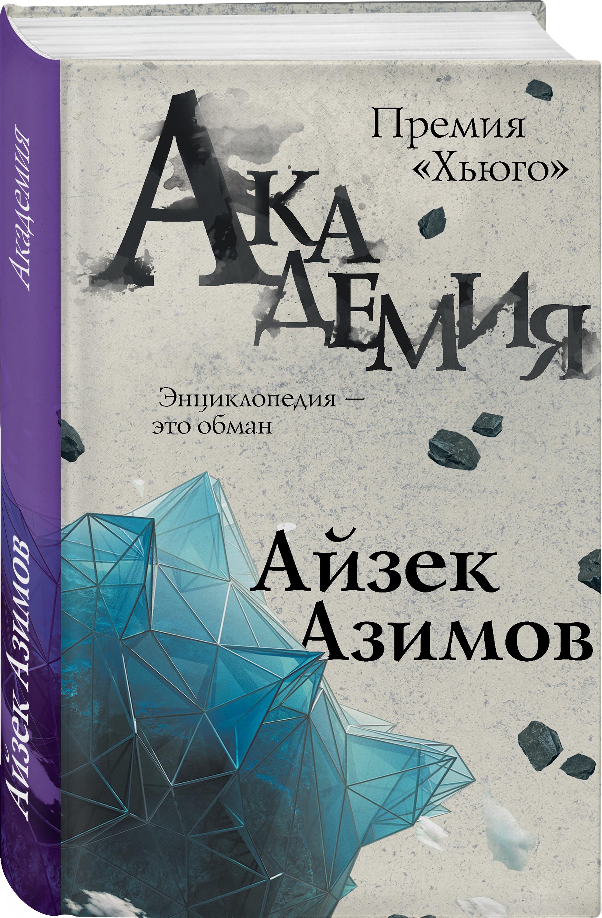 Айзек Азимов Академия азимов а вторая академия