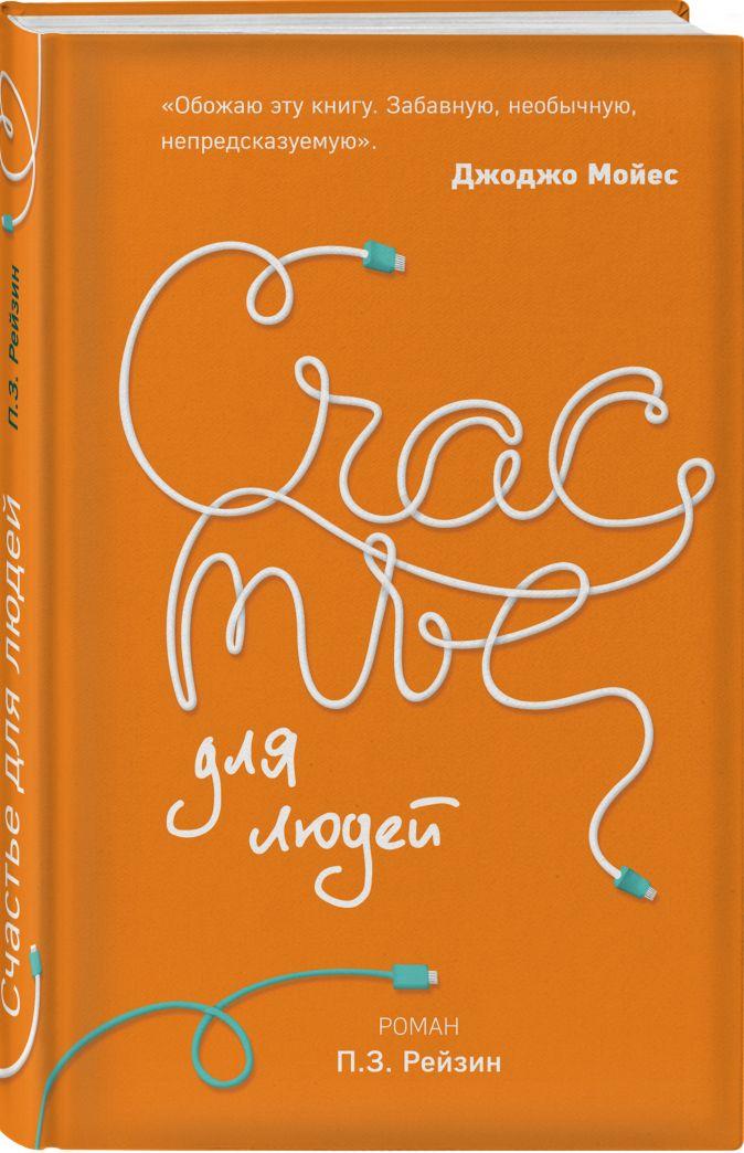 П.З. Рейзин - Счастье для людей обложка книги
