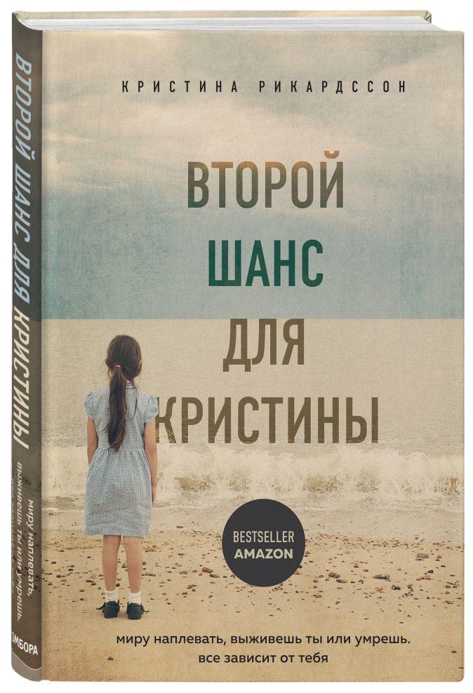 Кристина Рикардссон - Там, где ты меня ждешь обложка книги
