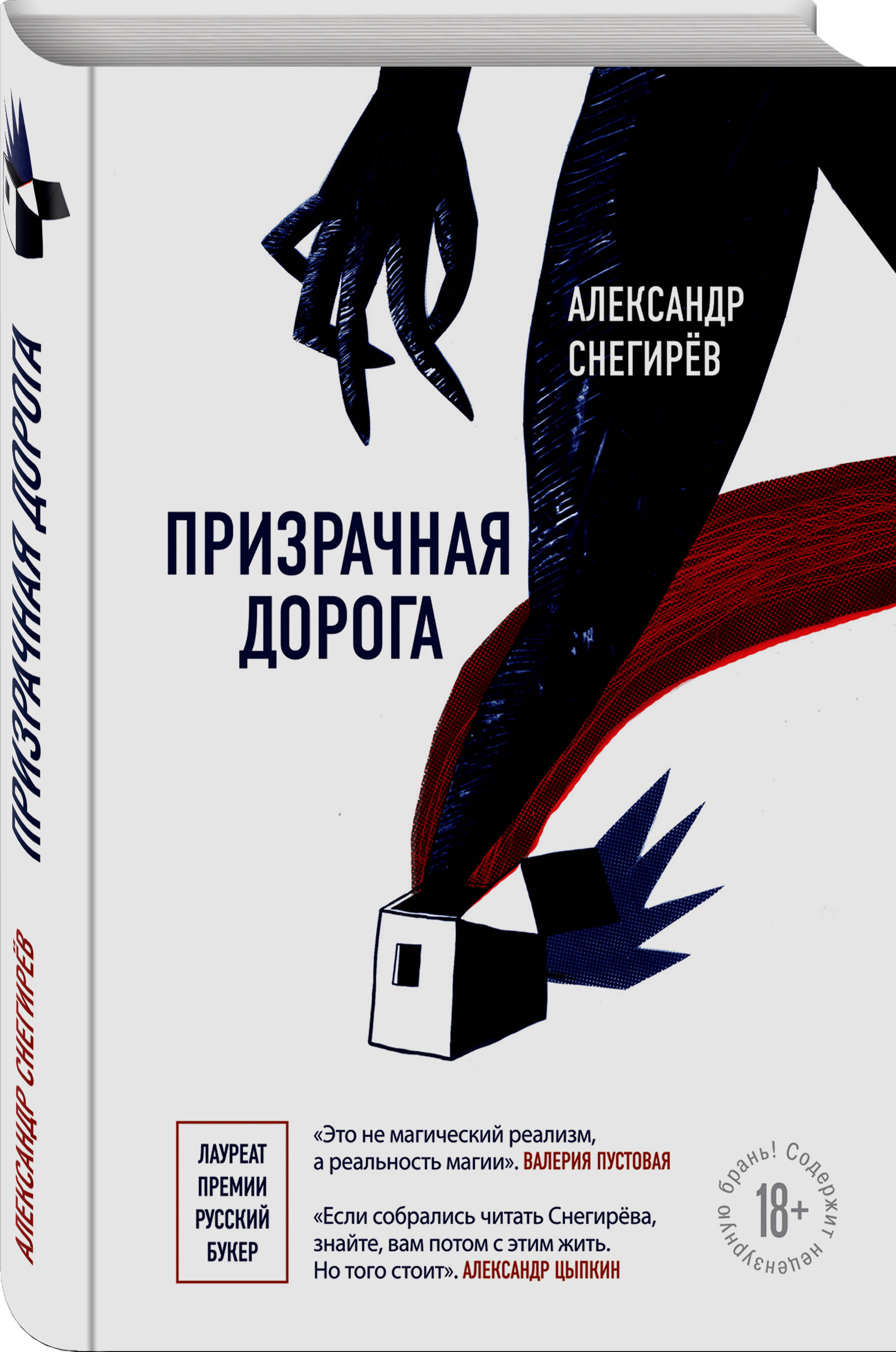 Александр Снегирёв Призрачная дорога