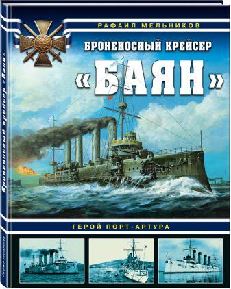 Рафаил Мельников - Броненосный крейсер «Баян». Герой Порт-Артура обложка книги