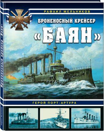 Броненосный крейсер «Баян». Герой Порт-Артура Рафаил Мельников