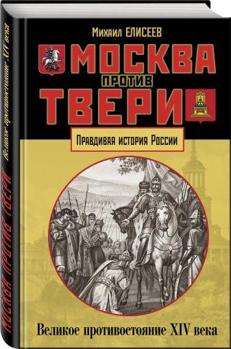 Михаил Елисеев - Москва против Твери. Великое противостояние XIV века обложка книги