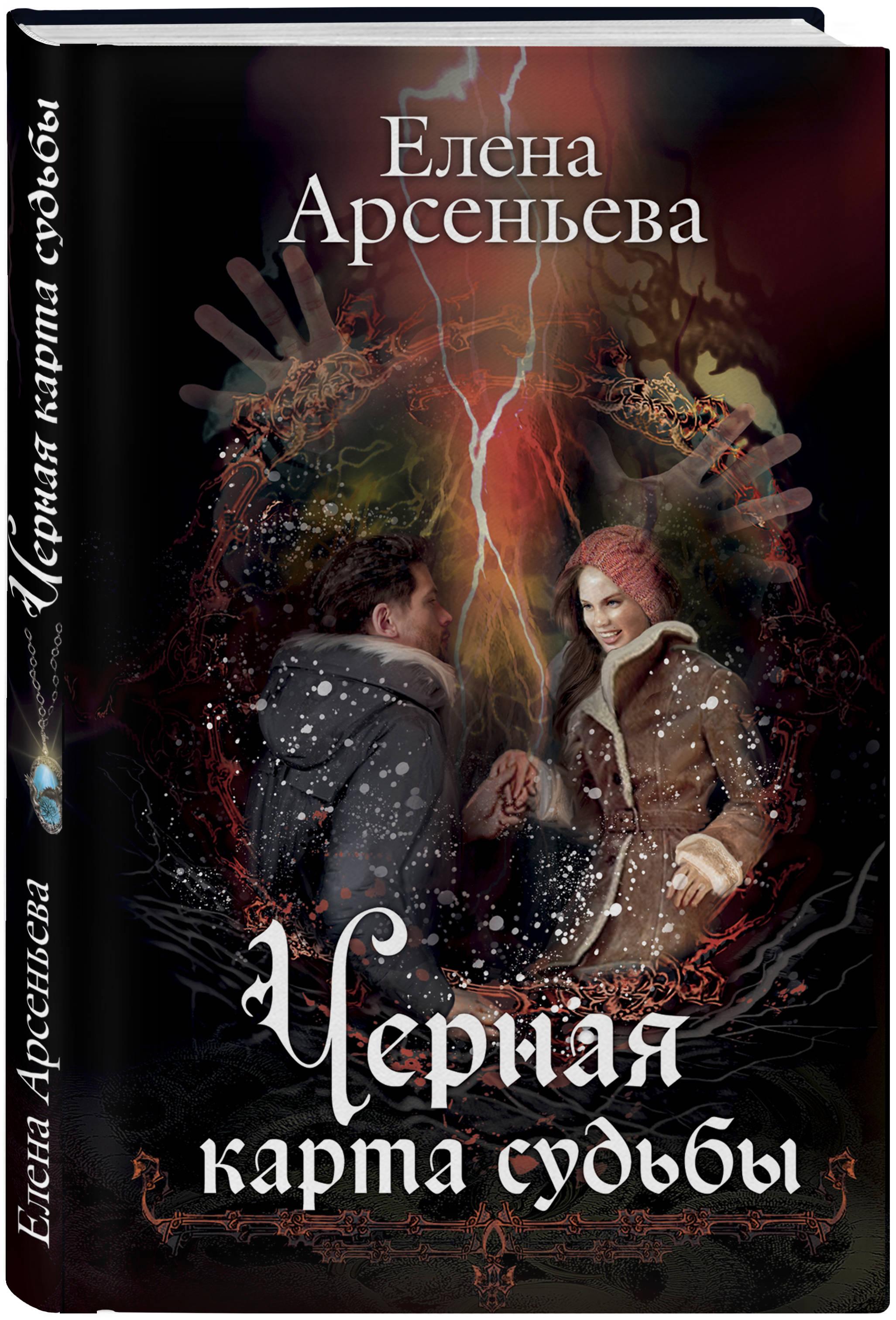 Елена Арсеньева Черная карта судьбы елена болотонь любимая для колдуна лёд