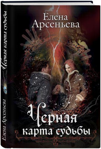 Черная карта судьбы Елена Арсеньева