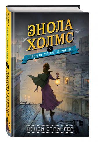 Нэнси Спрингер - Энола Холмс и секрет серой печати обложка книги