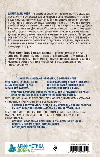 Меня зовут Гоша. История сироты Диана Машкова, Георгий Гынжу