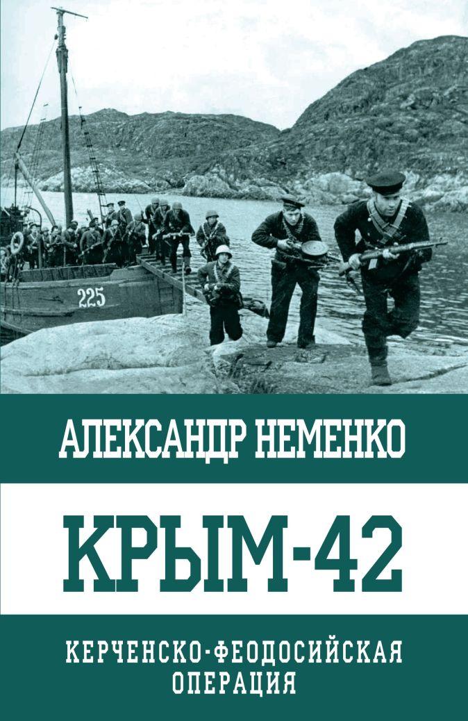 Неменко А.В. - Крым-42. Керченско-Феодосийская операция обложка книги
