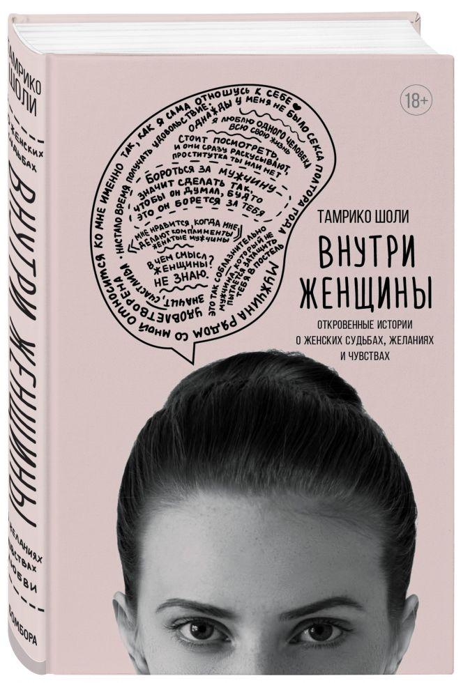 Тамрико Шоли - Внутри женщины. Откровенные истории о женских судьбах, желаниях и чувствах обложка книги