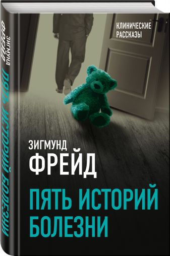 Зигмунд Фрейд - Пять историй болезни обложка книги