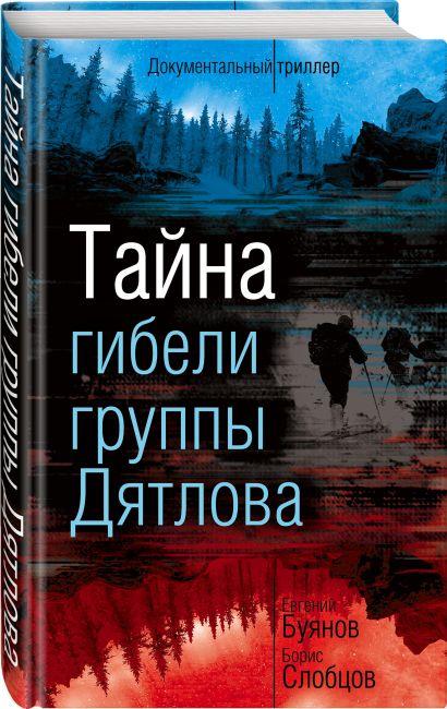 Тайна гибели группы Дятлова - фото 1