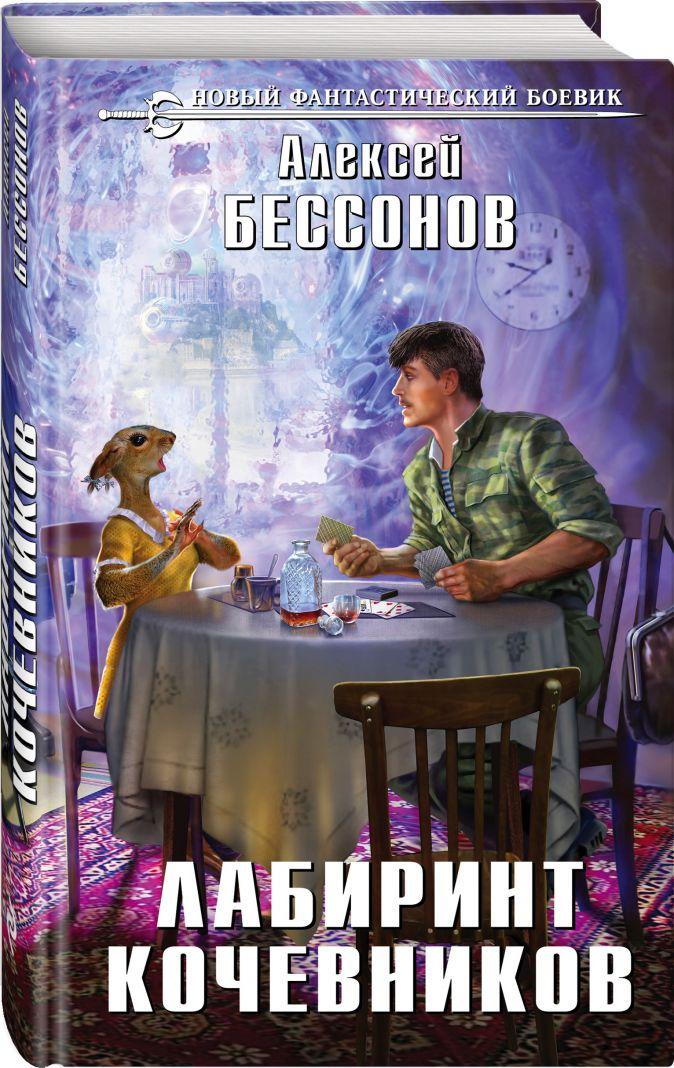 Алексей Бессонов - Лабиринт кочевников обложка книги