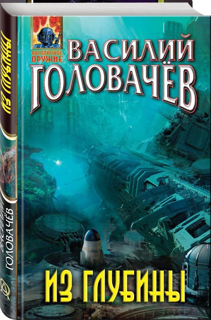 Василий Головачёв - Из глубины обложка книги
