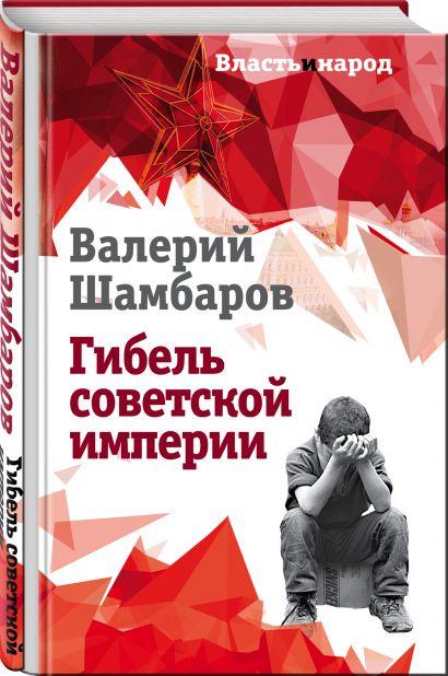 Гибель советской империи - фото 1