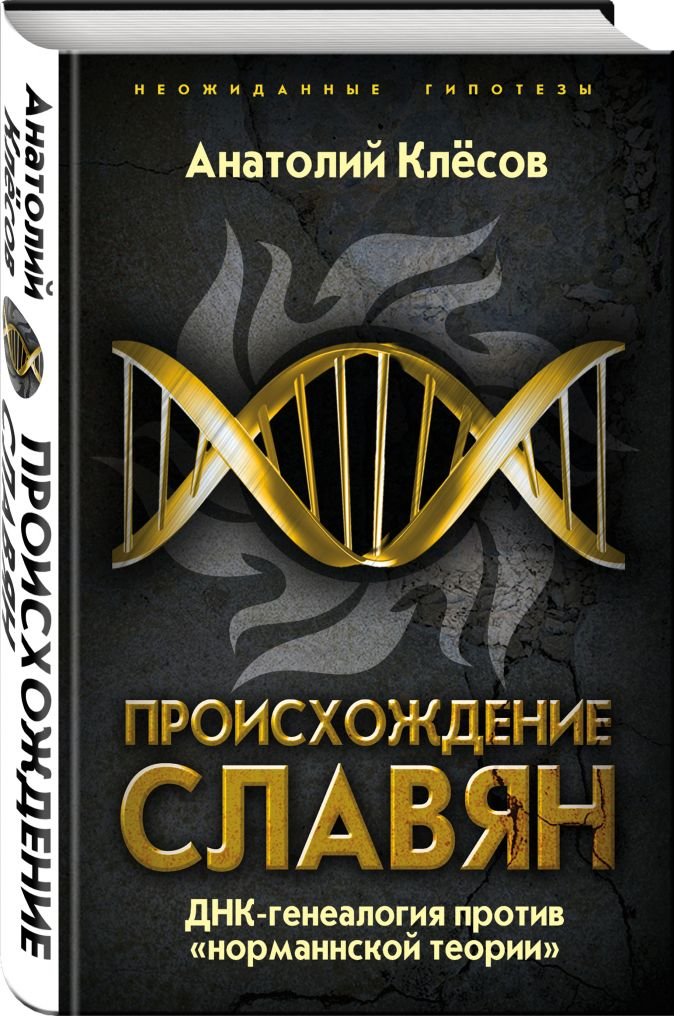 Анатолий Клесов - Происхождение славян. ДНК-генеалогия против «норманнской теории» обложка книги