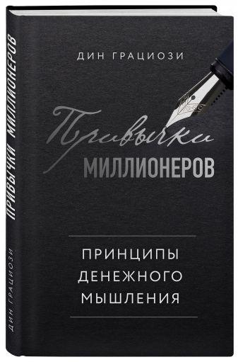 Дин Грациози - Привычки миллионеров. Принципы денежного мышления обложка книги