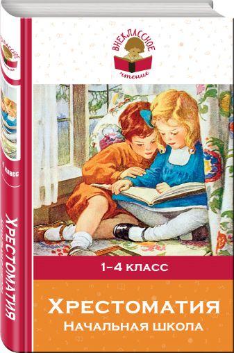 Пушкин А.С., Толстой Л.Н., Чуковский К.И. и др. - Хрестоматия. Начальная школа обложка книги