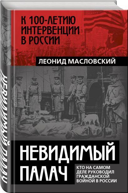 Невидимый палач. Кто на самом деле руководил Гражданской войной в России - фото 1