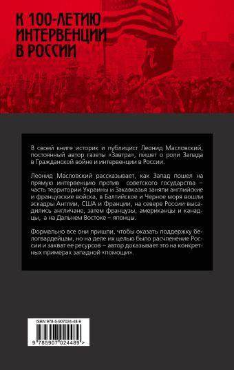 Невидимый палач. Кто на самом деле руководил Гражданской войной в России Леонид Масловский
