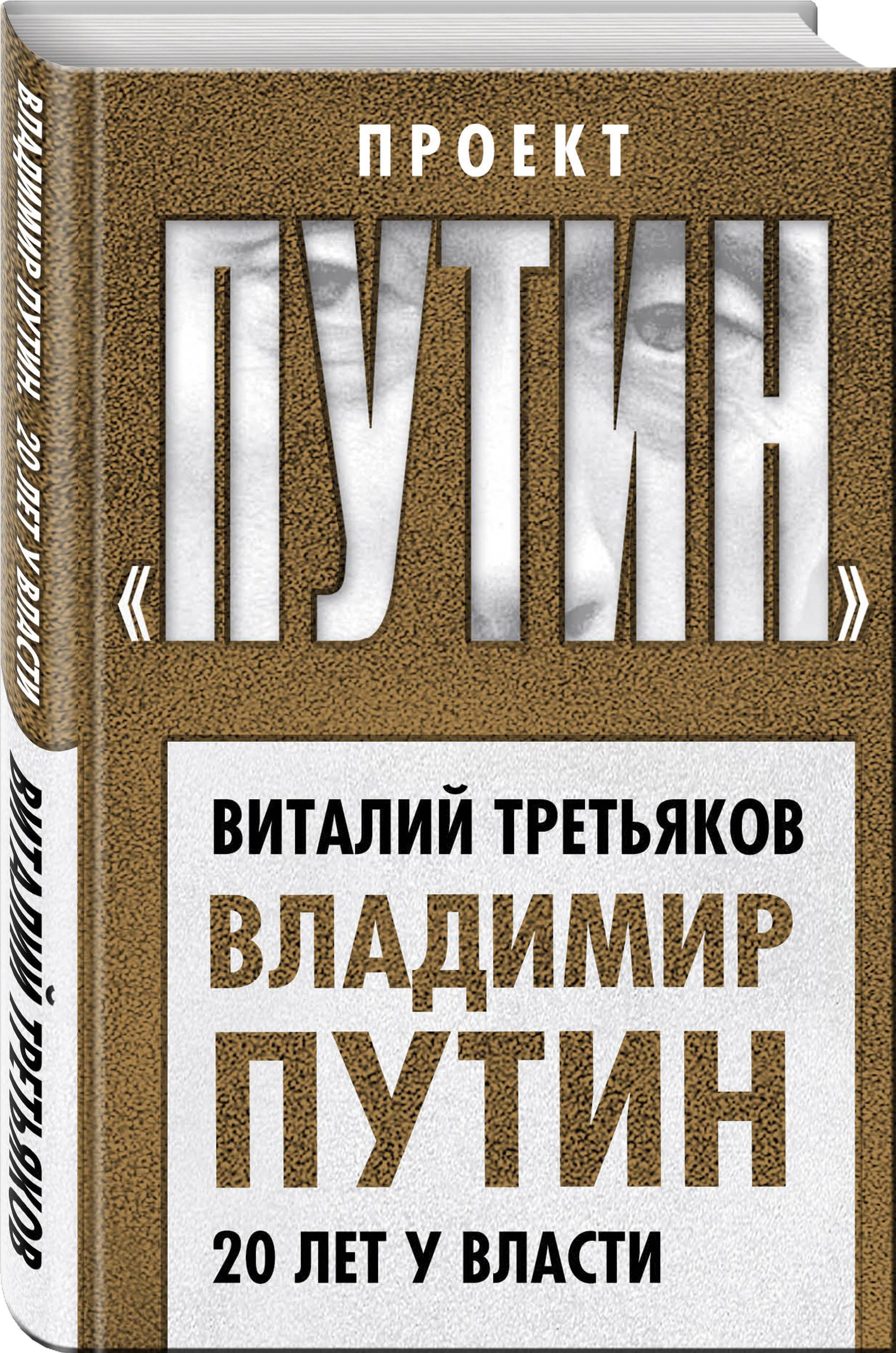 Виталий Третьяков Владимир Путин. 20 лет у власти