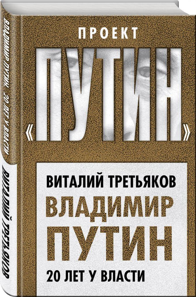 Владимир Путин. 20 лет у власти Виталий Третьяков