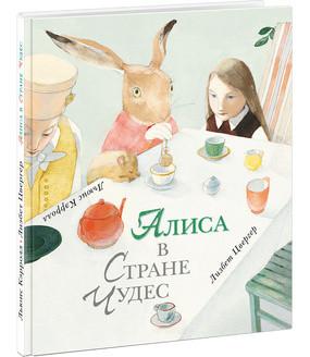 Алиса в Стране Чудес Кэрролл Л.; Пер. с англ. А.П. Оленича-Гнененко