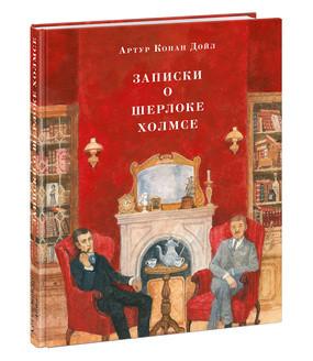 Записки о Шерлоке Холмсе Дойл А.К.; Пер. с англ.