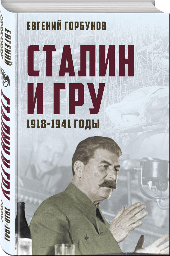 Евгений Горбунов - Сталин и ГРУ. 1918-1941 годы обложка книги