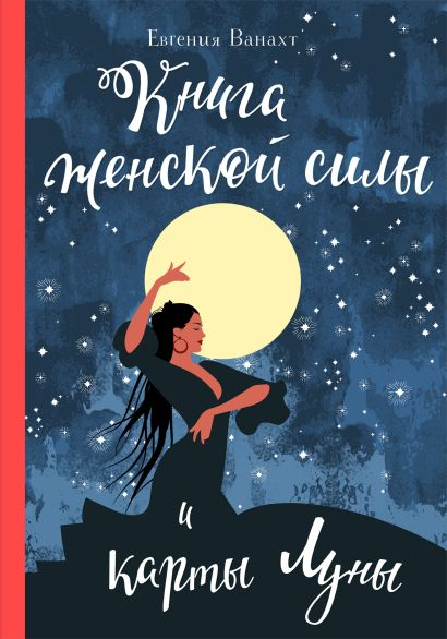 Книга женской силы и карты луны - фото 1