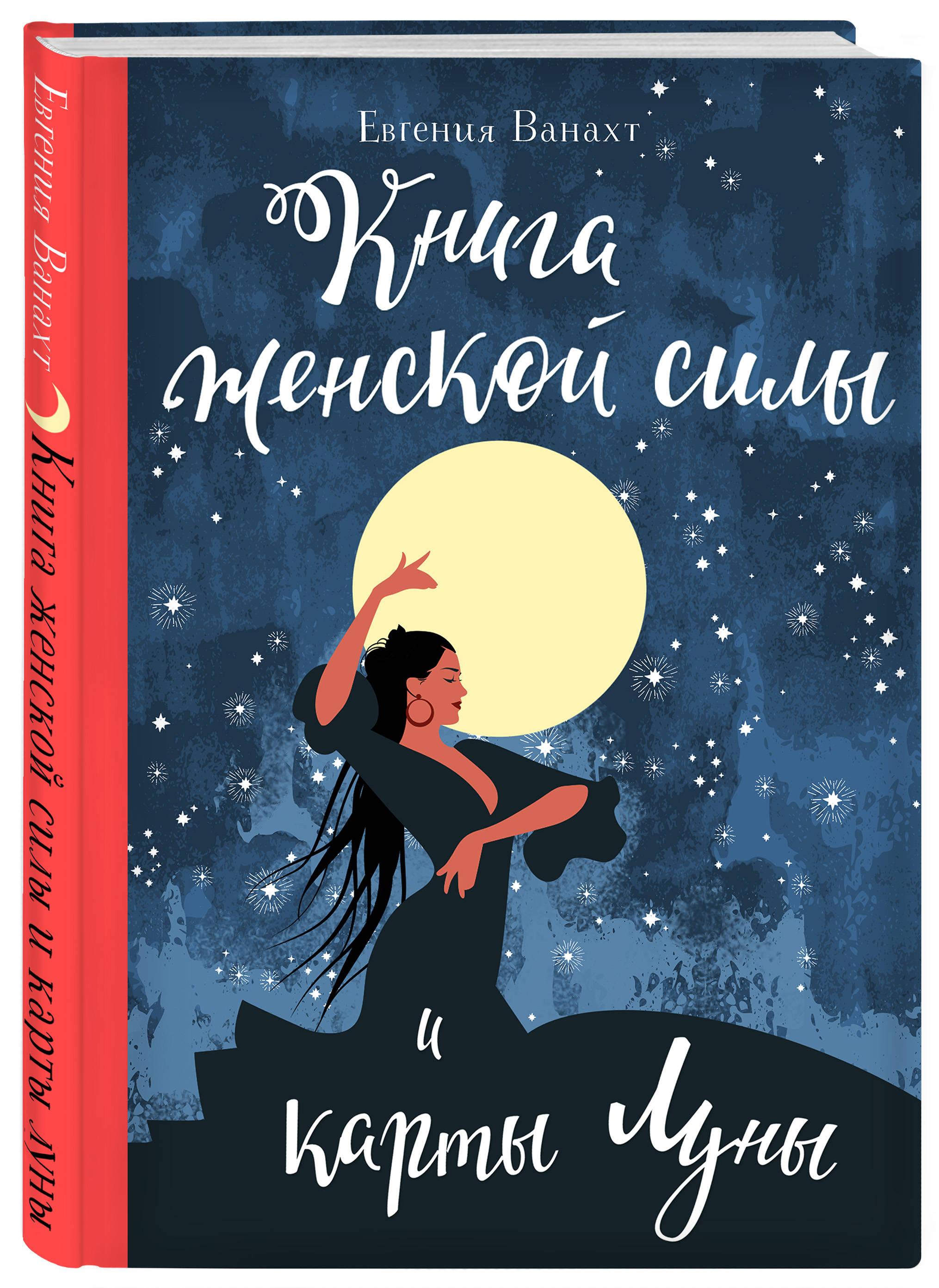 Евгения Ванахт Книга женской силы и карты луны