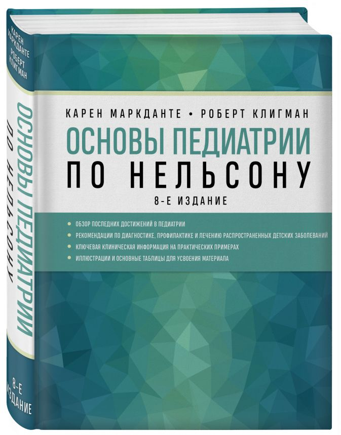 Карен Маркданте, Роберт Клигман - Основы педиатрии по Нельсону. 8-ое издание обложка книги
